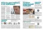 Газеты Навальный Москва_8