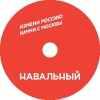 АПМ и акции Навального в Москве_1