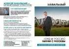 АПМ и акции Навального в Москве_5