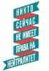 АПМ и акции Навального в Москве_76