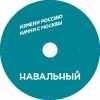 АПМ и акции Навального в Москве_87