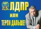ЛДПР-разное_127