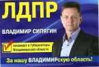 ЛДПР-разное_164