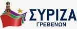 Коалиция радикальных левых -Συνασπισμός Ριζοσπαστικής Αριστεράς- ΣΥΡΙΖΑ