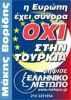 Греческий фронт Ελληνικό Μέτωπο