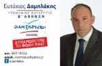 Независимые греки Ανεξάρτητοι Έλληνες