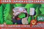 Зеленая Альтернатива_23