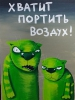 Зеленая Альтернатива_33
