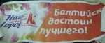 Наш любимый город - Балтийск_30